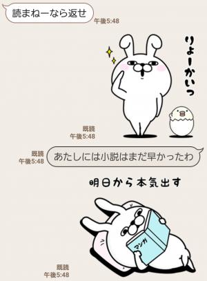 【限定無料スタンプ】honto×うさぎ100%コラボスタンプ(2017年08月21日まで) (11)