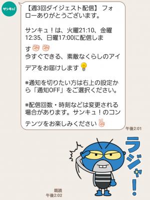 【限定無料スタンプ】選べるニュース×しろまる スタンプ(2017年09月19日まで) (9)