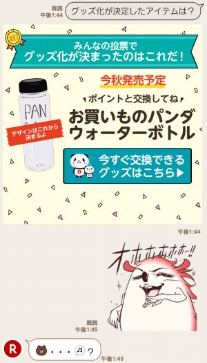 【限定無料スタンプ】お買いものパンダ スタンプ(2017年08月21日まで) (5)