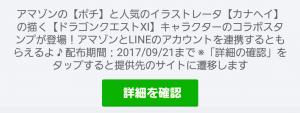 【隠し無料スタンプ】アマゾンポチ×ドラクエXI×カナヘイ スタンプ(2017年09月21日まで) (1)