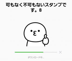 【人気スタンプ特集】可もなく不可もないスタンプです。8 スタンプ (2)