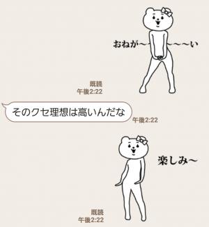 【人気スタンプ特集】キモ激しく動く★ベタックマ7 スタンプ (7)