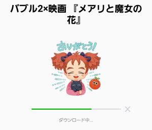 【限定無料スタンプ】バブル2×映画 『メアリと魔女の花』 スタンプ(2017年08月04日まで) (13)
