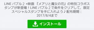 【限定無料スタンプ】バブル2×映画 『メアリと魔女の花』 スタンプ(2017年08月04日まで) (1)