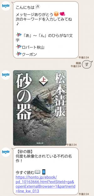 【限定無料スタンプ】honto×うさぎ100%コラボスタンプ(2017年08月21日まで) (5)
