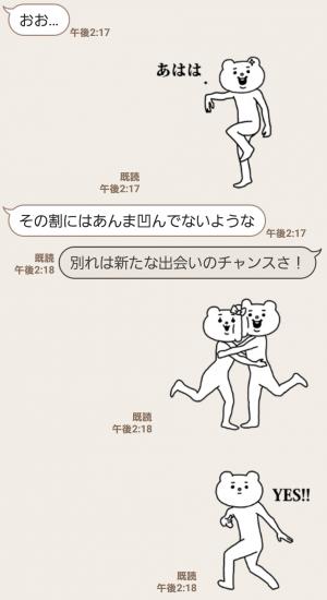 【人気スタンプ特集】キモ激しく動く★ベタックマ7 スタンプ (5)