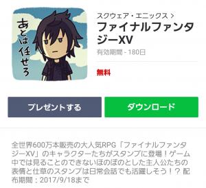 【隠し無料スタンプ】ファイナルファンタジーXV スタンプ(2017年09月18日まで) (1)