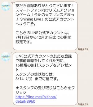 【限定無料スタンプ】うた☆プリ Shining Live スタンプ(2017年08月14日まで) (3)