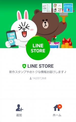 【キャンペーン】夏休みスタンプ販売開始!対象スタンプを購入してLINEクレジットを当てよう!(713~820) (19)