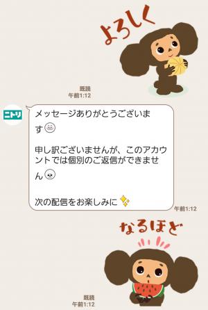 【限定無料スタンプ】ゆるくま × ニトリのシロクマ スタンプ(2017年07月24日まで) (5)