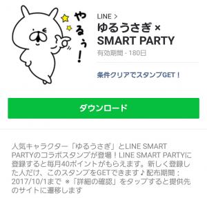 【限定無料スタンプ】ゆるうさぎ × SMART PARTY スタンプ(2017年10月01日まで) (3)