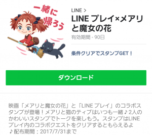 【隠し無料スタンプ】LINE プレイ×メアリと魔女の花 スタンプ(2017年07月31日まで) (10)