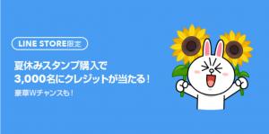 【キャンペーン】夏休みスタンプ販売開始!対象スタンプを購入してLINEクレジットを当てよう!(713~820) (18)