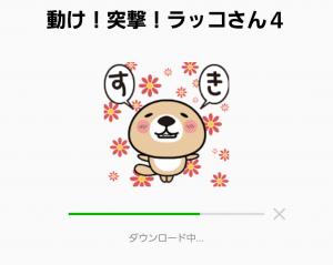 【人気スタンプ特集】動け!突撃!ラッコさん4 スタンプ (2)