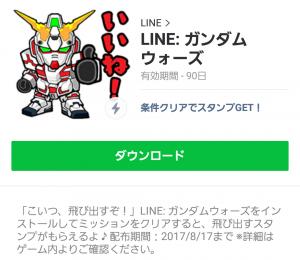 【限定無料スタンプ】LINE ガンダム ウォーズ スタンプ(2017年08月17日まで) (12)