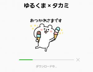 【限定無料スタンプ】ゆるくま × タカミ スタンプ(2017年08月21日まで) (2)