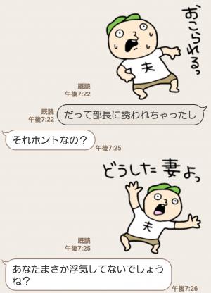 【人気スタンプ特集】おい!旦那だぞ スタンプ (4)