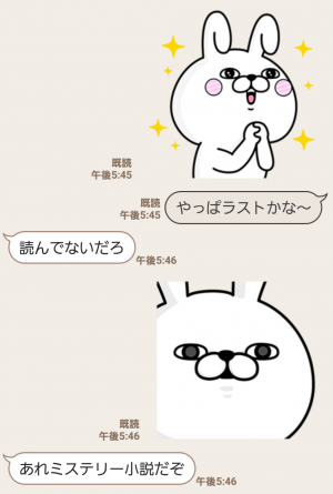 【限定無料スタンプ】honto×うさぎ100%コラボスタンプ(2017年08月21日まで) (9)