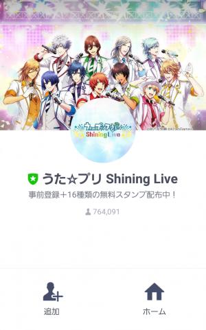 【限定無料スタンプ】うた☆プリ Shining Live スタンプ(2017年08月14日まで) (1)