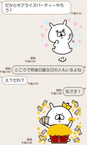 【限定無料スタンプ】ゆるうさぎ × SMART PARTY スタンプ(2017年10月01日まで) (7)