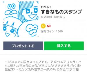 【人気スタンプ特集】すきなものスタンプ (1)