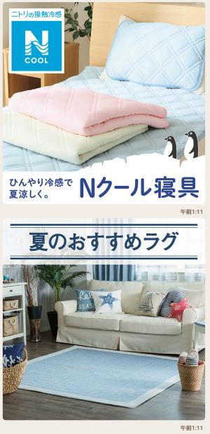 【限定無料スタンプ】ゆるくま × ニトリのシロクマ スタンプ(2017年07月24日まで) (4)