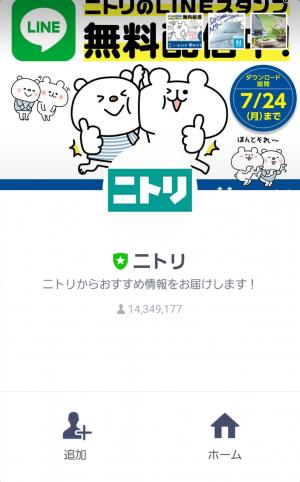 【限定無料スタンプ】ゆるくま × ニトリのシロクマ スタンプ(2017年07月24日まで) (1)