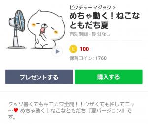 【人気スタンプ特集】めちゃ動く!ねこなともだち夏 スタンプ (1)