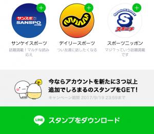 【限定無料スタンプ】選べるニュース×しろまる スタンプ(2017年09月19日まで) (5)
