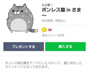 【人気スタンプ特集】ボンレス猫 in さま~ スタンプ (1)