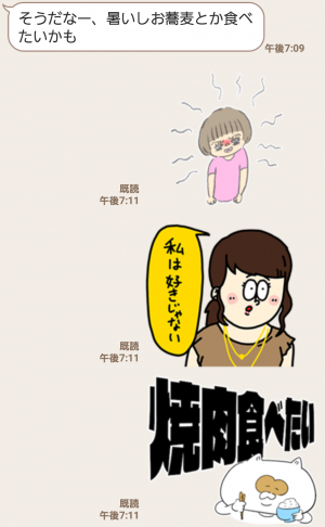 【人気スタンプ特集】すきなものスタンプ (5)