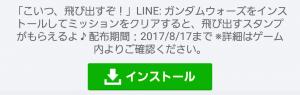【限定無料スタンプ】LINE ガンダム ウォーズ スタンプ(2017年08月17日まで) (1)