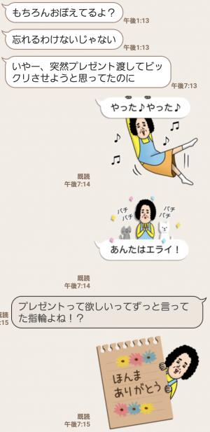 【人気スタンプ特集】母からメッセージ6【かわいい編】 スタンプ (6)