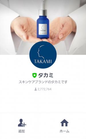 【限定無料スタンプ】ゆるくま × タカミ スタンプ(2017年08月21日まで) (1)