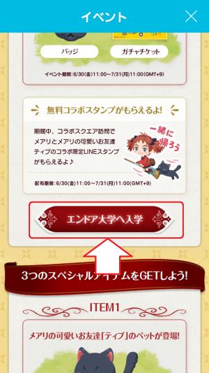 【隠し無料スタンプ】LINE プレイ×メアリと魔女の花 スタンプ(2017年07月31日まで) (7)