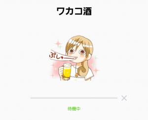 【人気スタンプ特集】ワカコ酒 スタンプ (2)