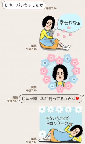 【人気スタンプ特集】母からメッセージ6【かわいい編】 スタンプ (7)