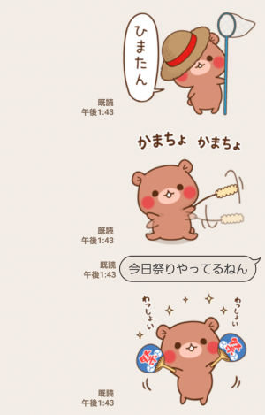 【人気スタンプ特集】ちびくま【3】 スタンプ (3)