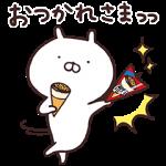 【隠し無料スタンプ】うさまる×ジャイアントコーン スタンプ(2017年09月25日まで)
