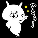 【限定無料スタンプ】ゆるうさぎ × SMART PARTY スタンプ(2017年10月01日まで)
