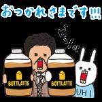 【隠し無料スタンプ】ウサギのウー×ボトラッテコラボスタンプ(2017年10月02日まで)