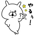 【無料スタンプ速報】ゆるうさぎ × SMART PARTY スタンプ(2017年10月01日まで)
