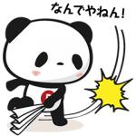 【無料スタンプ速報】お買いものパンダ スタンプ(2017年08月21日まで)