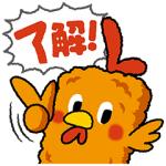 【無料スタンプ速報:隠し無料スタンプ】エルチキンちゃん登場記念スタンプ(2017年10月16日まで)