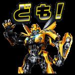 【隠し無料スタンプ】映画『トランスフォーマー』最新作スタンプ(2017年10月11日まで)