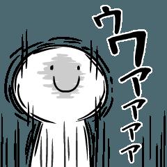 【人気スタンプ特集】さけびたくてふるえる スタンプ
