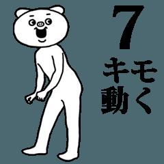 【人気スタンプ特集】キモ激しく動く★ベタックマ7 スタンプ