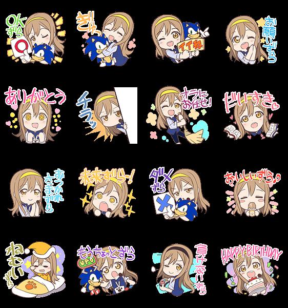 【隠し無料スタンプ】ラブライブ!×SEGA 花丸&ソニック スタンプ(2017年10月02日まで)