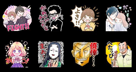 【隠し無料スタンプ】講談社×LINEマンガ コラボスタンプ(2017年08月31日まで)