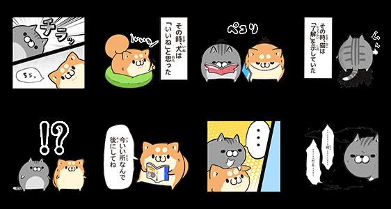 【限定無料スタンプ】マンガっぽい?! ボンレス犬&猫 スタンプ(2017年08月22日まで)